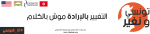 tounsi-w-nghayer-Banner